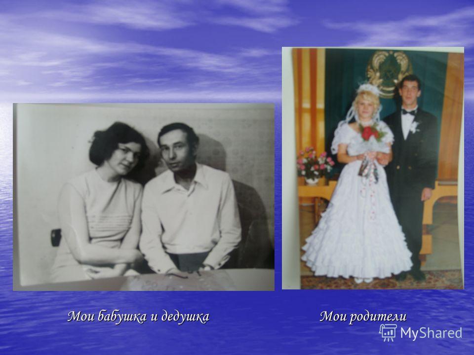 Мои бабушка и дедушка Мои родители Мои бабушка и дедушка Мои родители