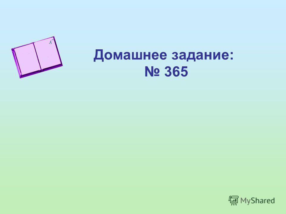 Домашнее задание: 365