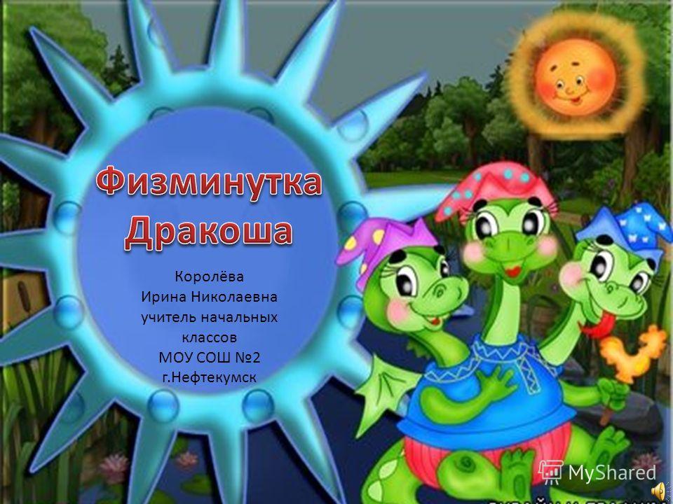 Королёва Ирина Николаевна учитель начальных классов МОУ СОШ 2 г.Нефтекумск