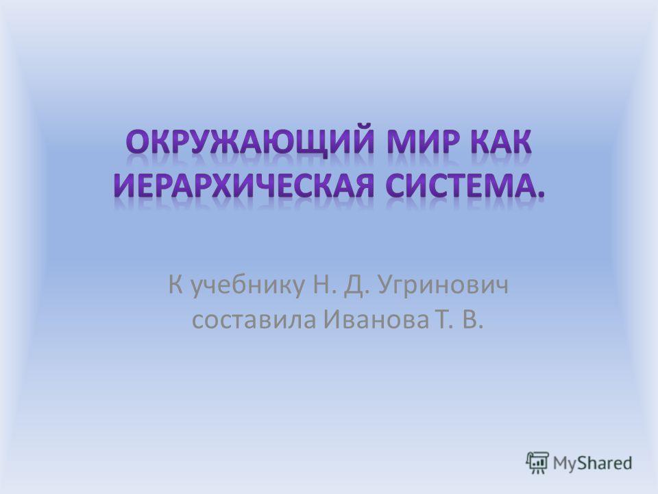 К учебнику Н. Д. Угринович составила Иванова Т. В.