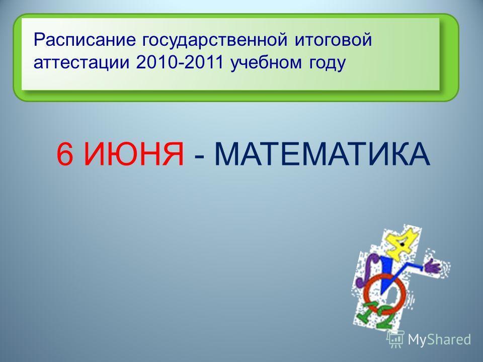 Расписание государственной итоговой аттестации 2010-2011 учебном году 6 ИЮНЯ - МАТЕМАТИКА