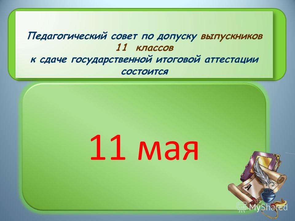 11 мая Педагогический совет по допуску выпускников 11 классов к сдаче государственной итоговой аттестации состоится