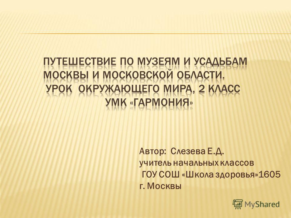 Автор: Слезева Е.Д. учитель начальных классов ГОУ СОШ «Школа здоровья»1605 г. Москвы
