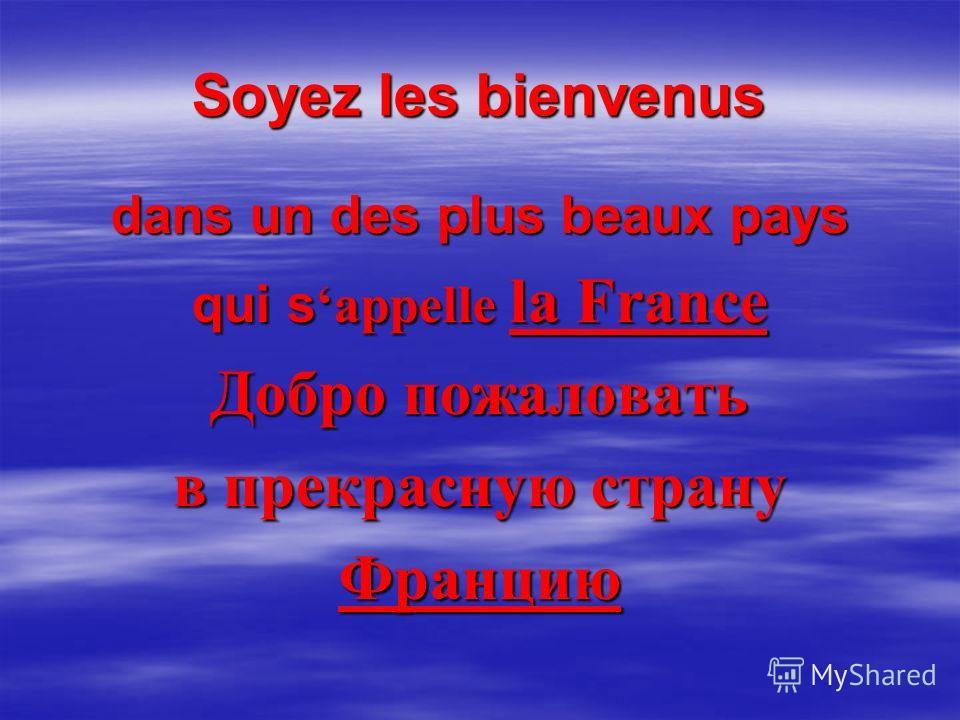 Soyez les bienvenus dans un des plus beaux pays qui s appelle la France Добро пожаловать в прекрасную страну Францию