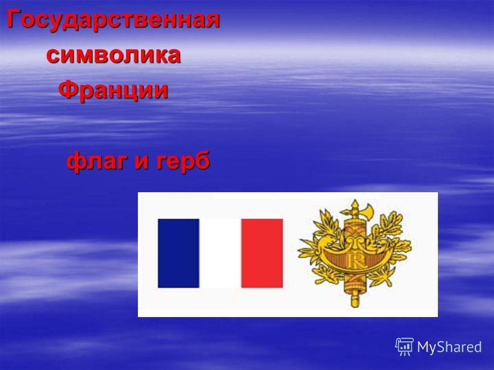 Государственнаясимволика Франции флаг и герб