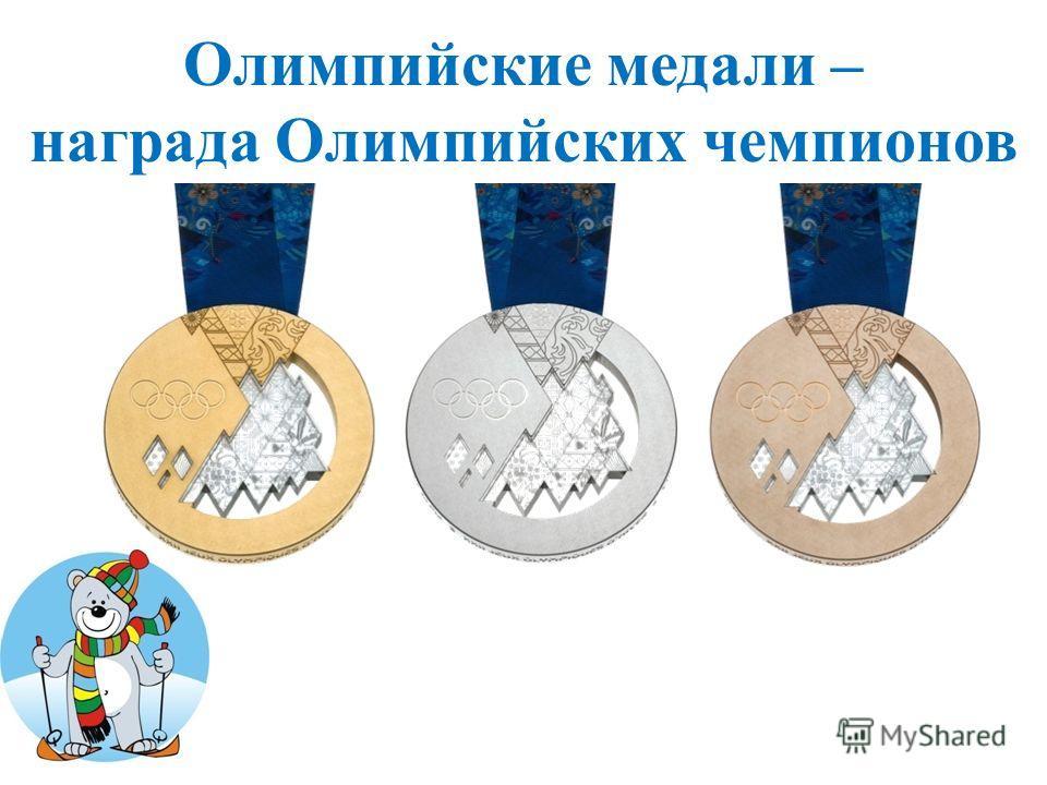 Олимпийские медали – награда Олимпийских чемпионов