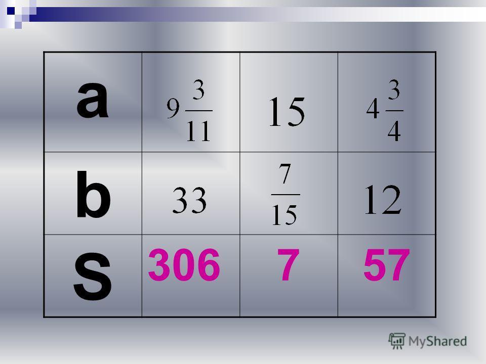 а b S 306757