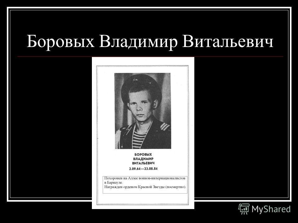 Басенков Сергей Степанович