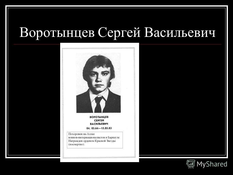 Боровых Владимир Витальевич