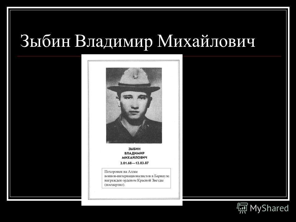Востриков Алексей Леонидович