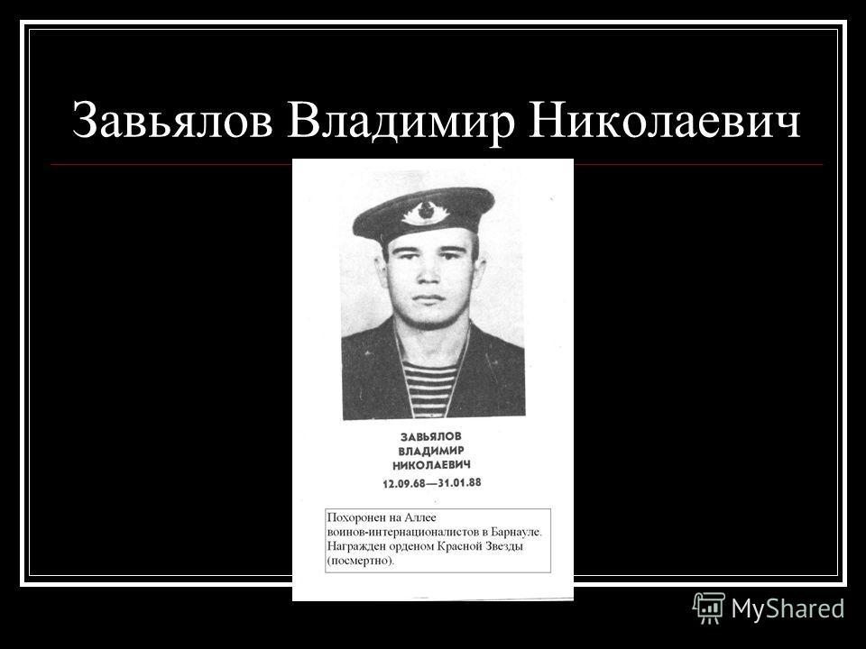 Зыбин Владимир Михайлович