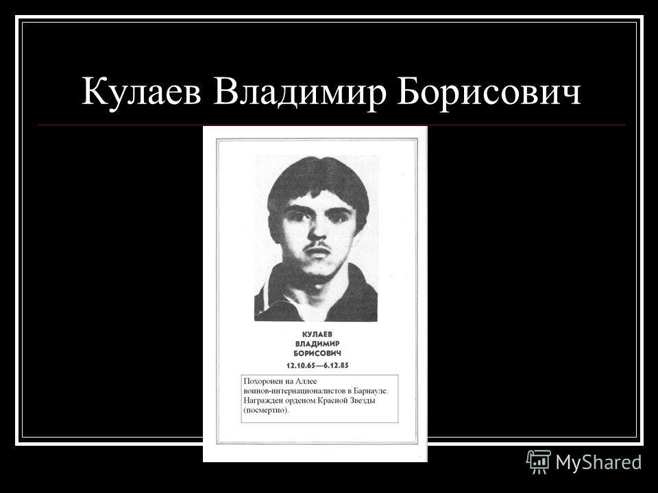 Кузоб Александр Петрович