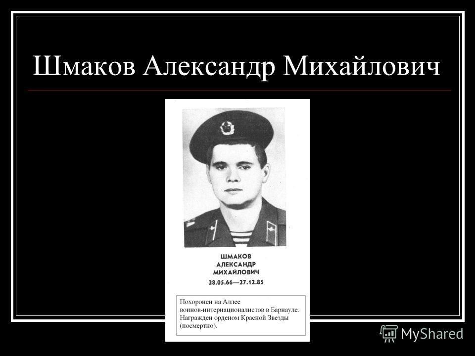Чудов Александр Александрович