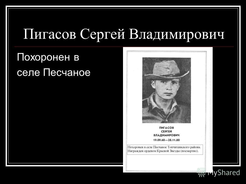 Литовкин Александр Павлович Похоронен в Топчихе