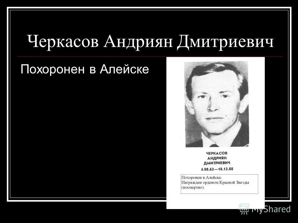 Мурзинов Иван Иванович Похоронен в селе Красный Яр