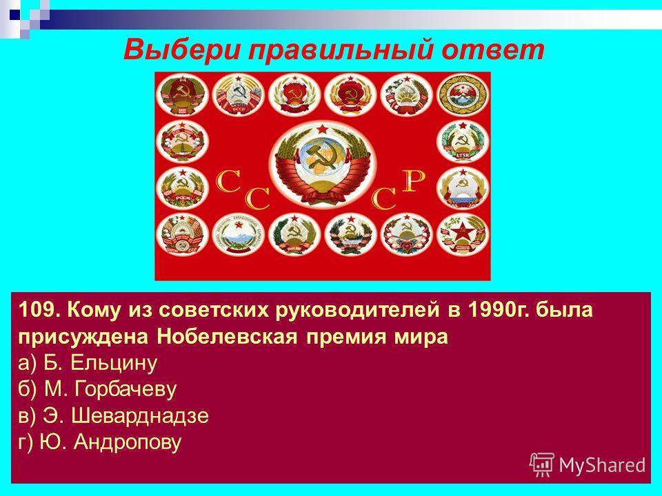 Выбери правильный ответ 96. Одной из причин форсированной индустриализации в СССР была необходимость а) восстановить довоенный уровень промышленного производства б) обеспечить ускоренное развитие легкой промышленности в) ограничить приток иностранног