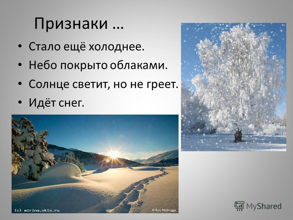 Признаки … Стало ещё холоднее. Небо покрыто облаками. Солнце светит, но не греет. Идёт снег.