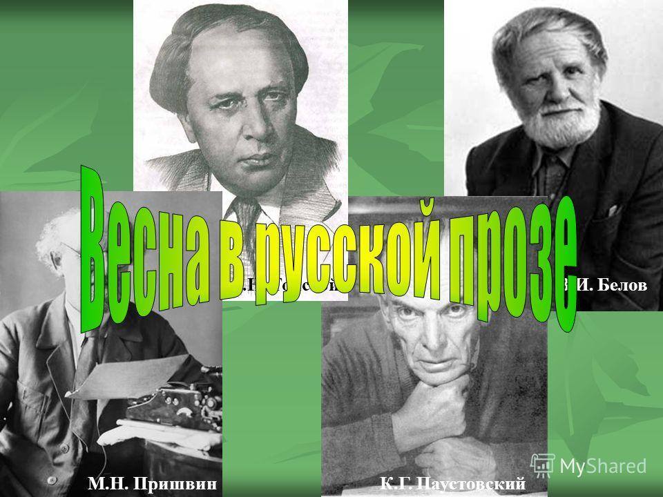 А.Н. Толстой М.Н. ПришвинК.Г. Паустовский В.И. Белов