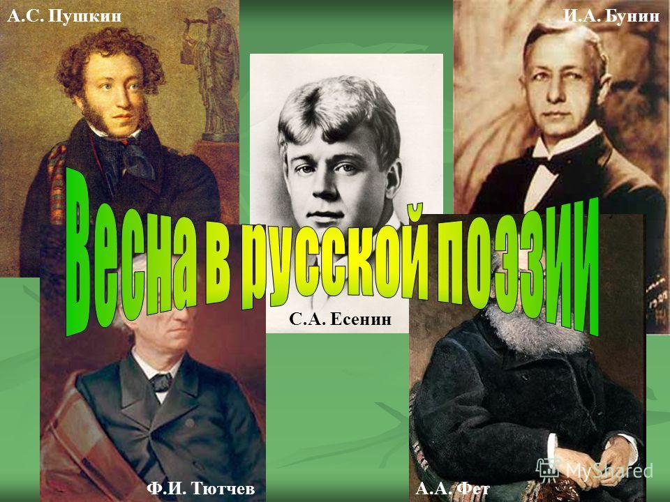 И.А. Бунин С.А. Есенин А.А. Фет А.С. Пушкин Ф.И. Тютчев