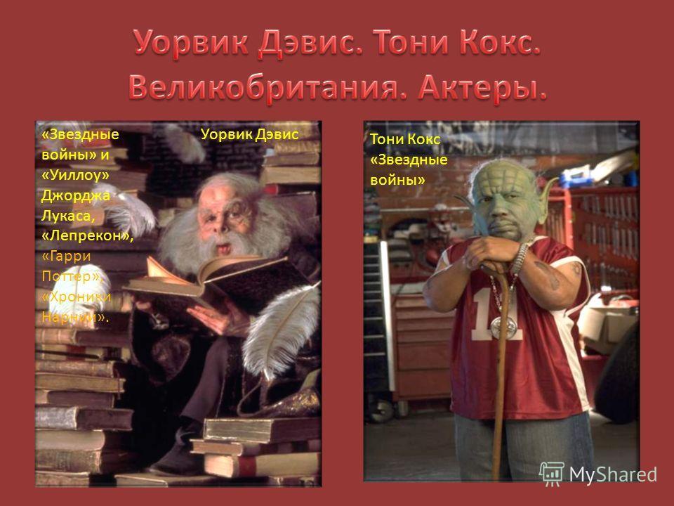 «Звездные войны» и «Уиллоу» Джорджа Лукаса, «Лепрекон», «Гарри Поттер», «Хроники Нарнии». Уорвик Дэвис Тони Кокс «Звездные войны»