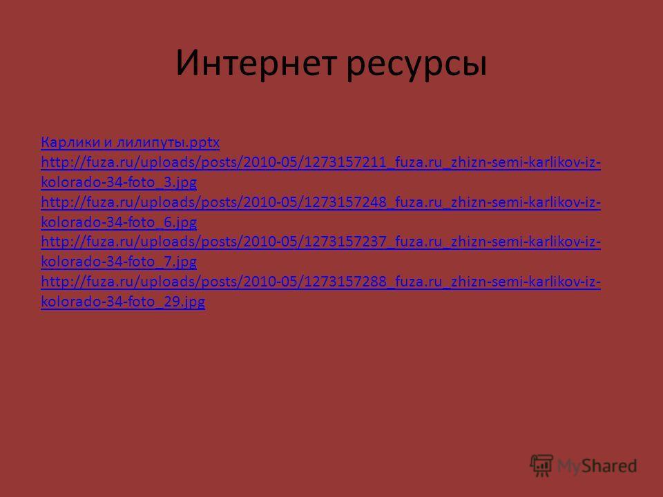 Интернет ресурсы Карлики и лилипуты.pptx http://fuza.ru/uploads/posts/2010-05/1273157211_fuza.ru_zhizn-semi-karlikov-iz- kolorado-34-foto_3. jpg http://fuza.ru/uploads/posts/2010-05/1273157248_fuza.ru_zhizn-semi-karlikov-iz- kolorado-34-foto_6. jpg h