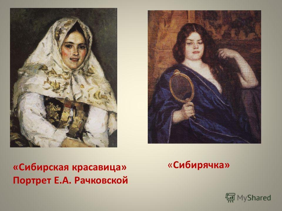 «Сибирская красавица» Портрет Е.А. Рачковской «Сибирячка»