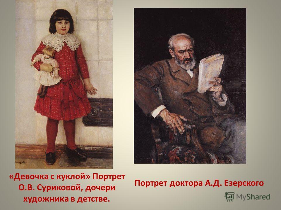 «Девочка с куклой» Портрет О.В. Суриковой, дочери художника в детстве. Портрет доктора А.Д. Езерского