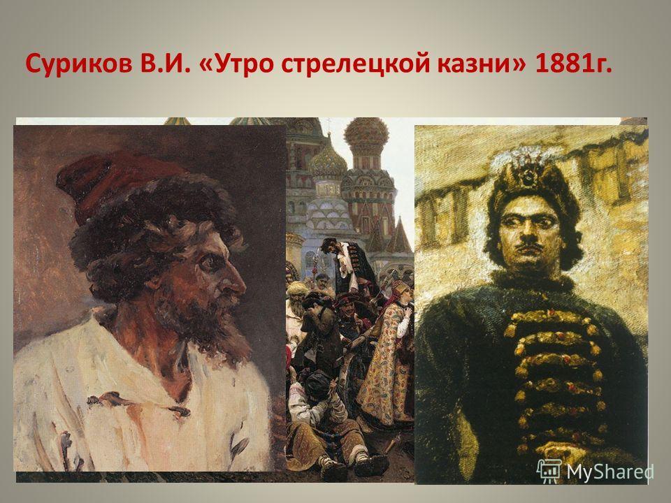 Суриков В.И. «Утро стрелецкой казни» 1881 г.