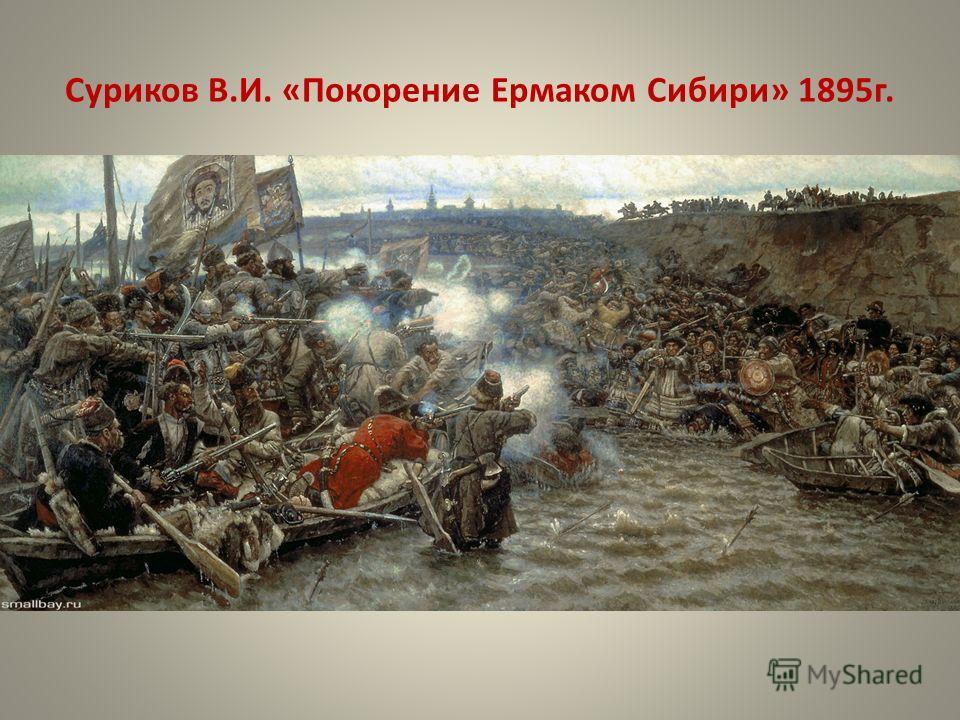 Суриков В.И. «Покорение Ермаком Сибири» 1895 г.