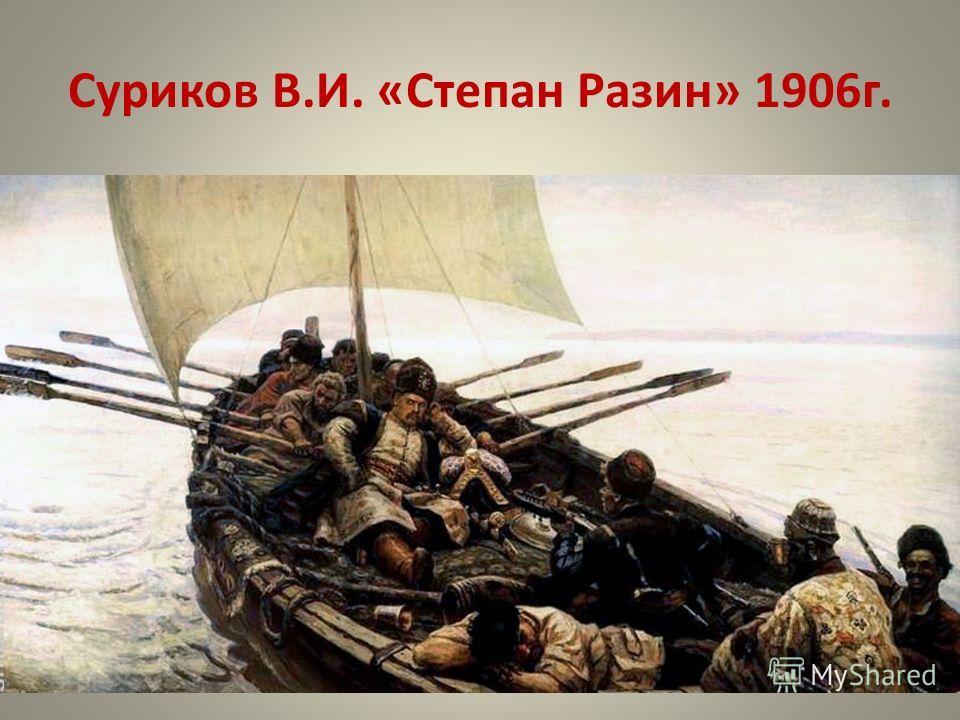 Суриков В.И. «Степан Разин» 1906 г.