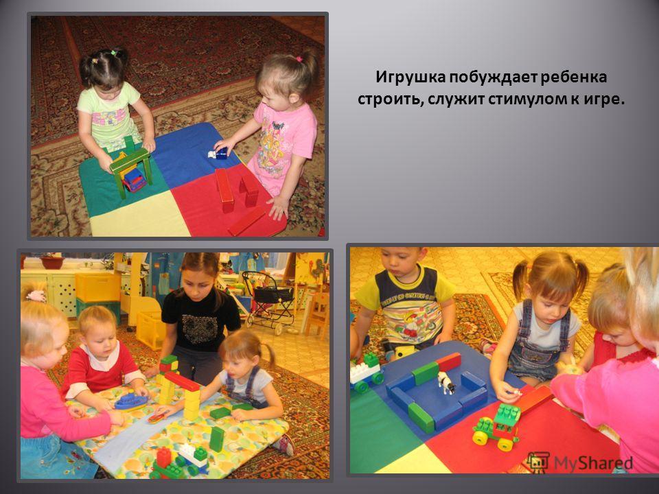 Игрушка побуждает ребенка строить, служит стимулом к игре.