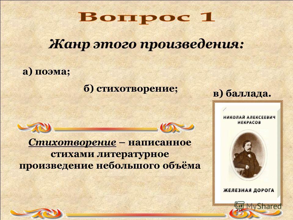 Жанр этого произведения: а) поэма; б) стихотворение; в) баллада. Стихотворение – написанное стихами литературное произведение небольшого объёма