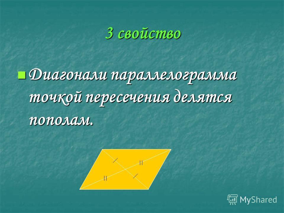 2 свойство В параллелограмме сумма углов, прилежащих к одной стороне, равна 180° В параллелограмме сумма углов, прилежащих к одной стороне, равна 180° 180°