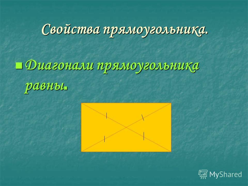 Свойства ромба Диагонали ромба взаимно перпендикулярны и делят его углы пополам. 90