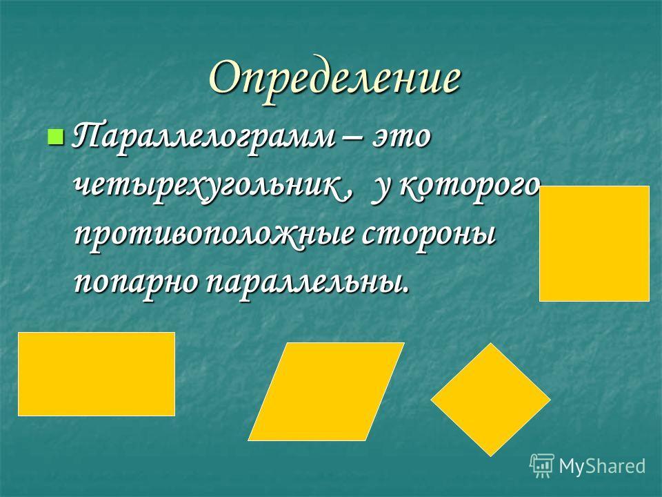 Четырёхугольник является параллелограммом 1………………………….. 1………………………….. Противоположные стороны попарно параллельны Противоположные стороны попарно параллельны 2………………………….. 2………………………….. Противоположные стороны попарно равны Противоположные стороны по
