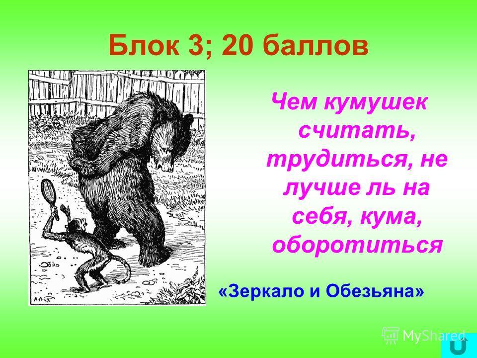 Блок 3; 10 баллов Уж сколько раз твердили миру, что лесть гнусна, вредна; но только всё не впрок, и в сердце льстец всегда отыщет уголок. «Ворона и лисица»