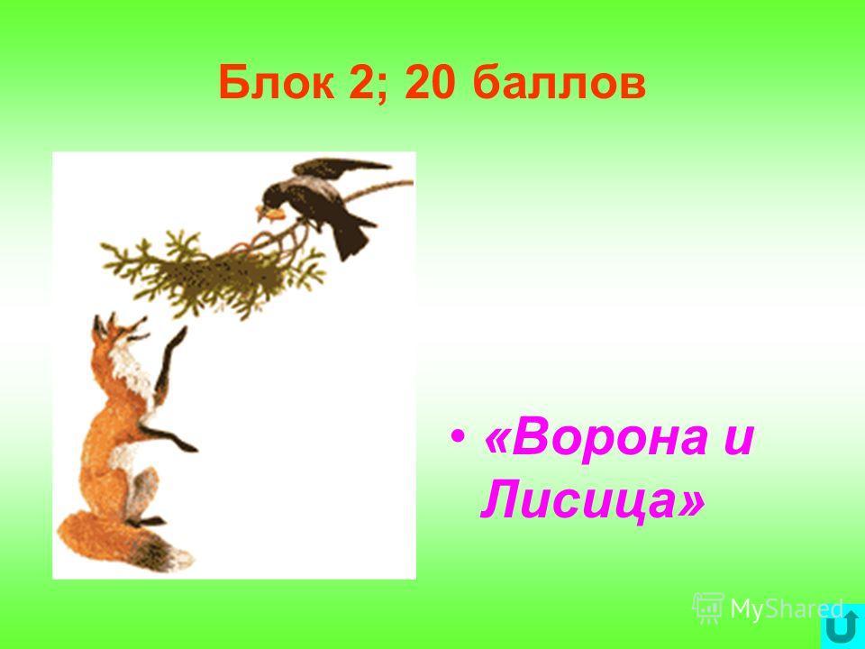 Блок 2; 10 баллов «Лисица и виноград»
