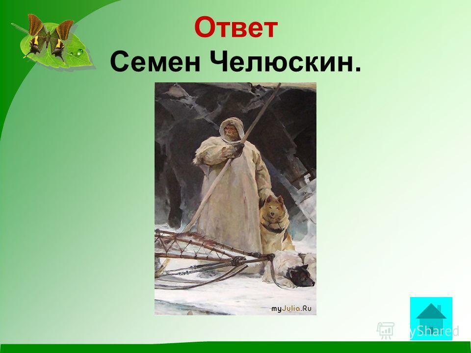 Вопрос Русский полярный мореплаватель, участник Великой Северной экспедиции, достигший самой северной точки Азии, материка Евразии и России, названной в его честь ответ