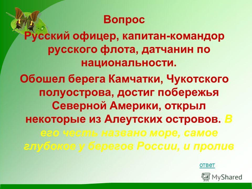Ответ Семен Челюскин.