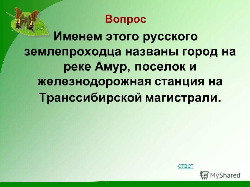 МОРЕ ЛАПТЕВЫХ Дмитрий Лаптев Харитон Лаптев