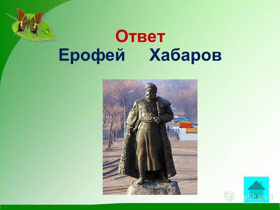 Вопрос Именем этого русского землепроходца названы город на реке Амур, поселок и железнодорожная станция на Транссибирской магистрали. ответ