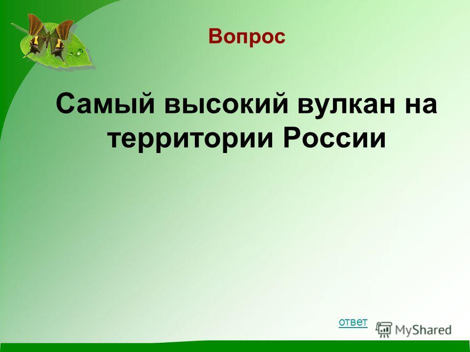 Ответ Прикаспийская низменность -28 м