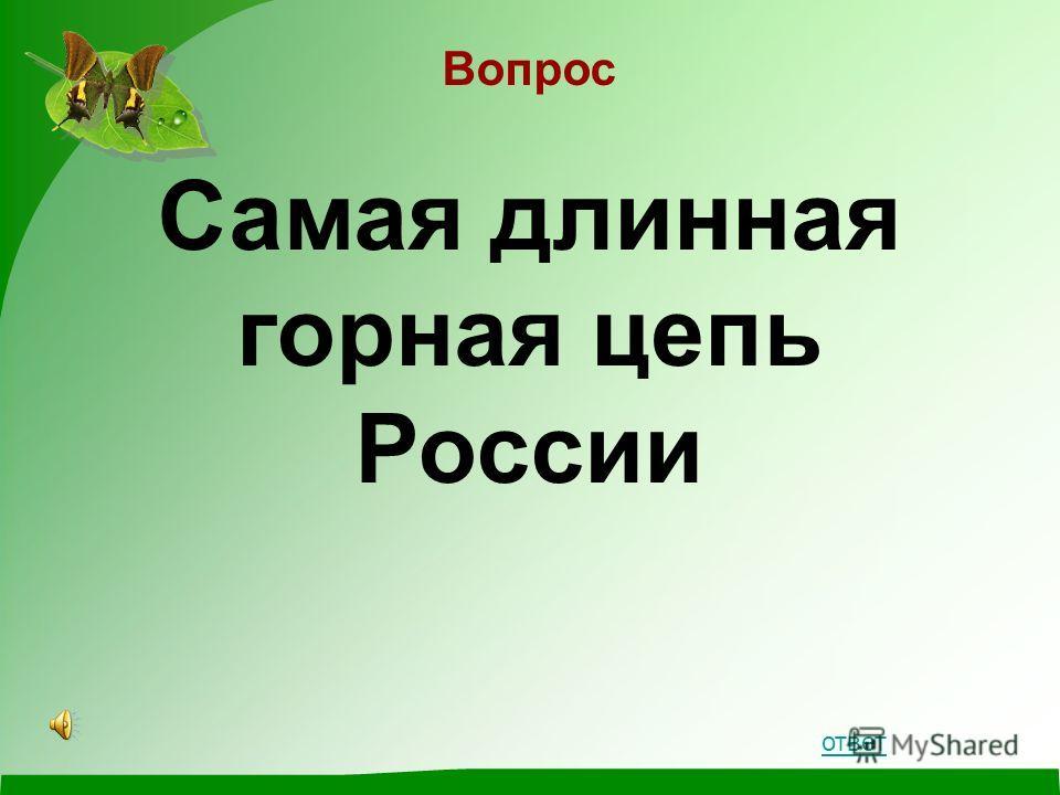 Ответ Ключевская Сопка (на Камчатке)
