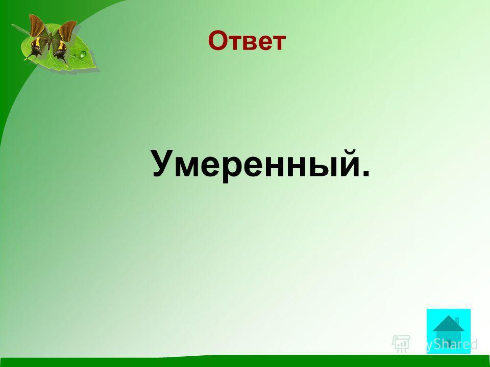 Вопрос Какой климатический пояс занимает в России наибольшую площадь? ответ