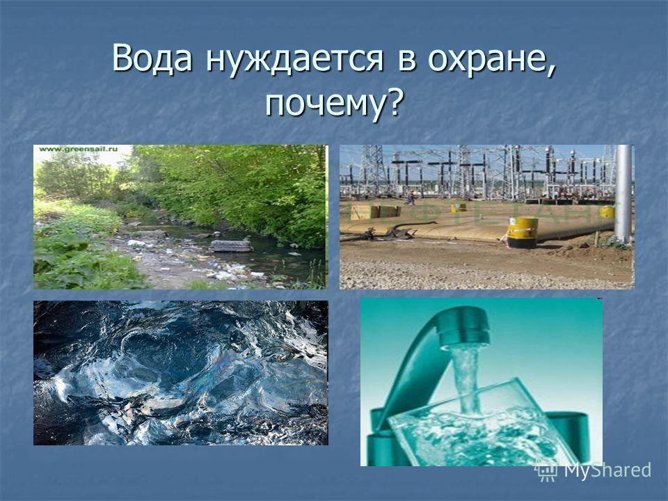 Вода нуждается в охране, почему?