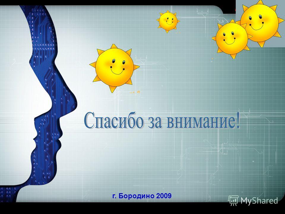 LOGO г. Бородино 2009