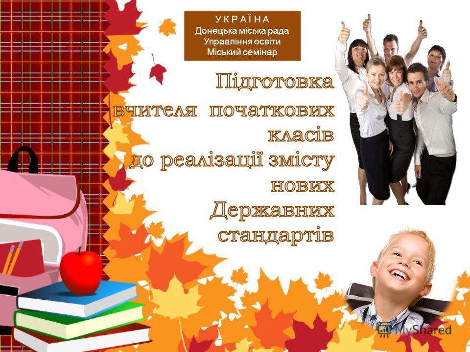 У К Р А Ї Н А Донецька міська рада Управління освіти Міський семінар
