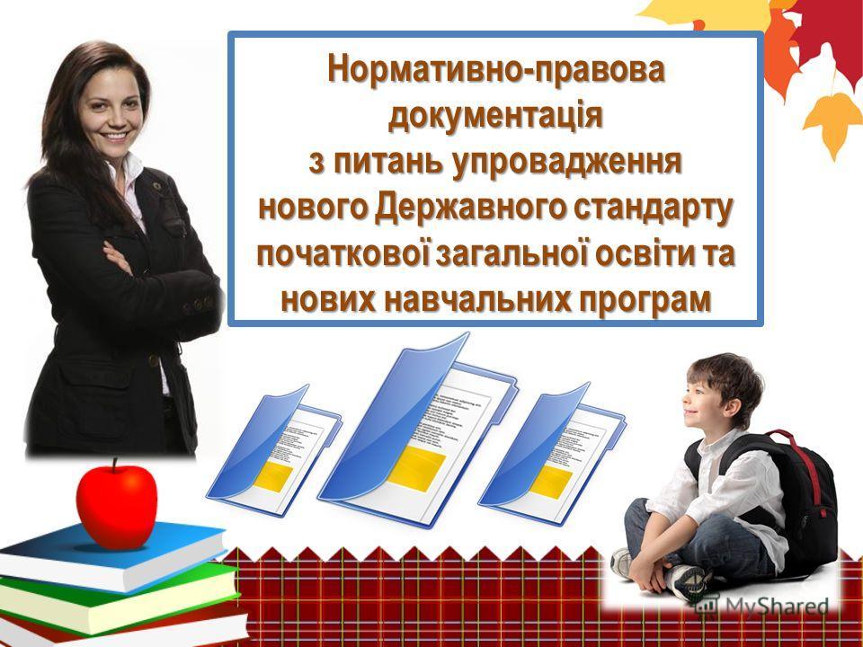 Нормативно-правова документація з питань упровадження нового Державного стандарту початкової загальної освіти та нових навчальних програм