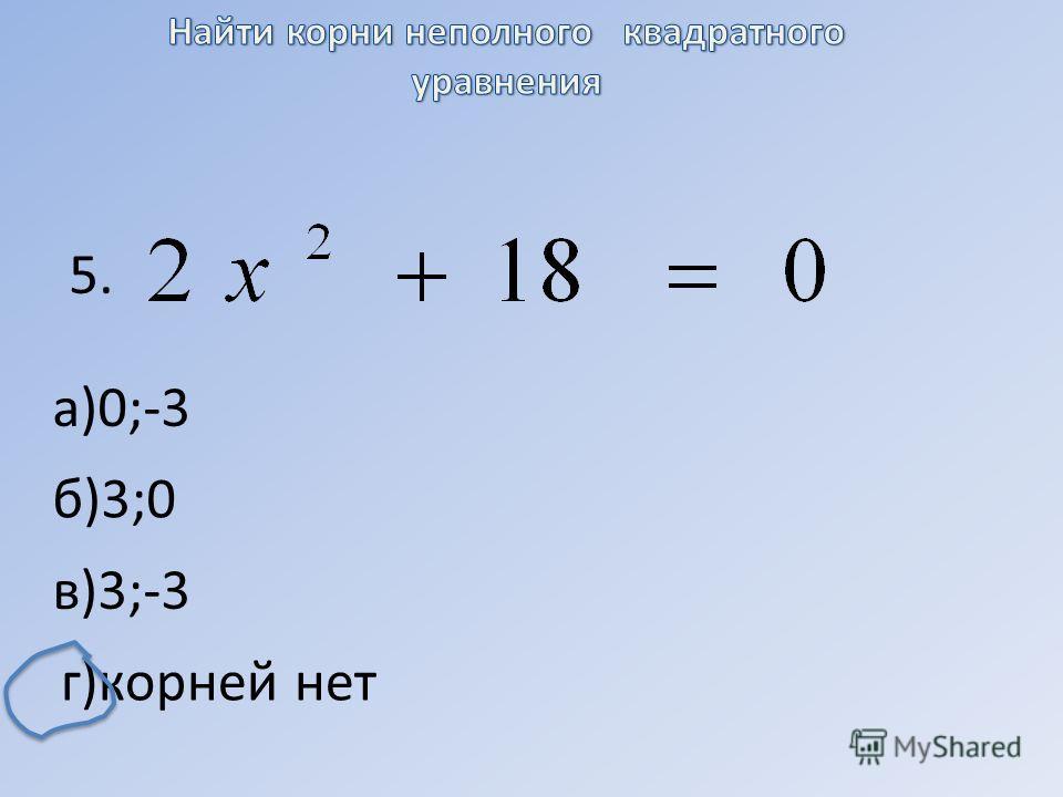 а)0;-3 б)3;0 в)3;-3 г)корней нет 5.