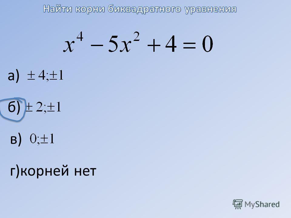 а) в) б) г)корней нет
